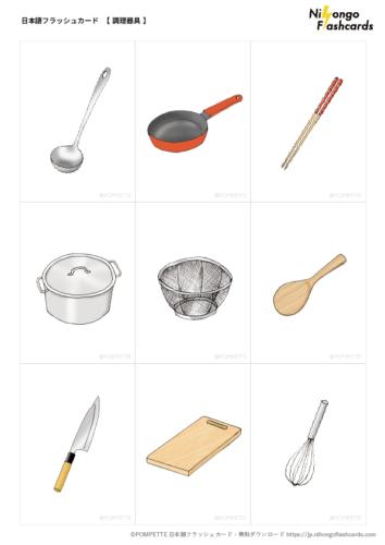 調理器具 イラスト