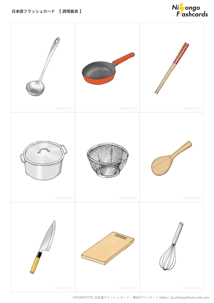 日本語フラッシュカード 調理器具 イラスト