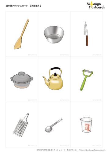 cooking tools illustration