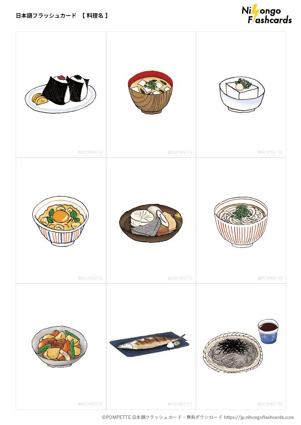 日本語フラッシュカード 料理名 イラスト