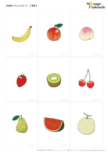 日本語フラッシュカード 果物 イラスト