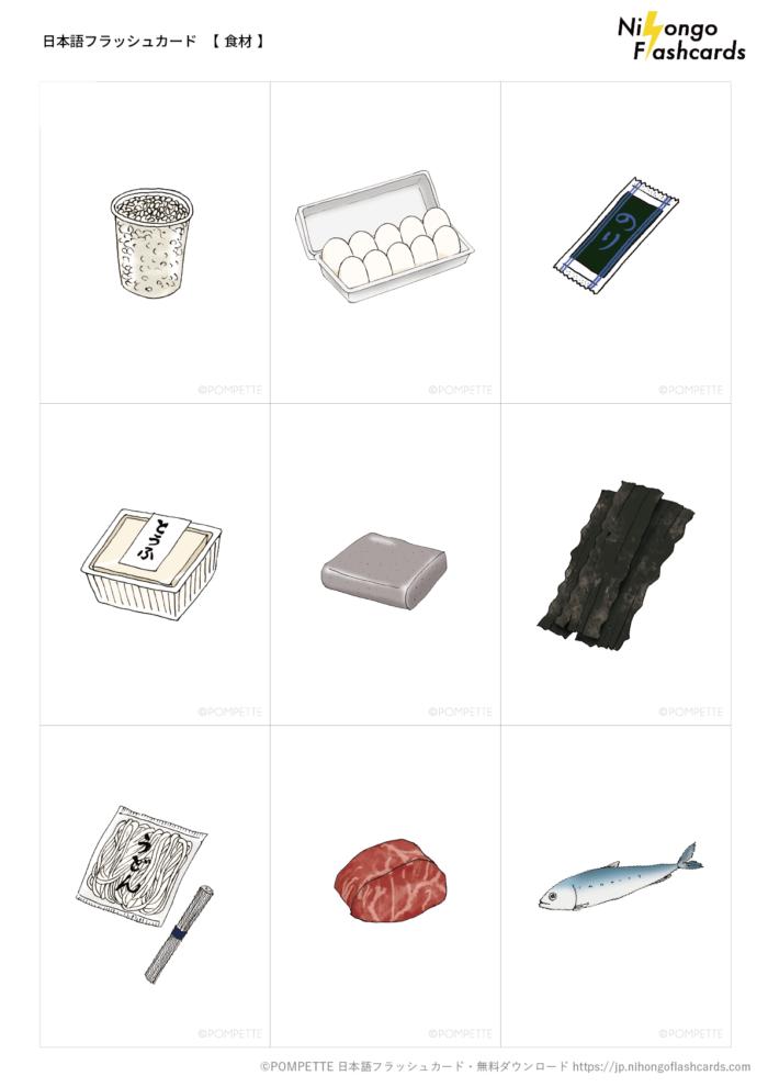 日本語フラッシュカード 食材 イラスト