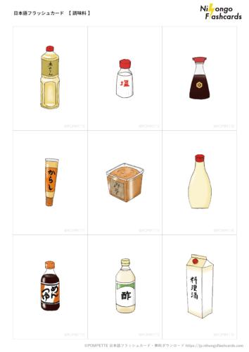 日本語フラッシュカード 調味料 イラスト