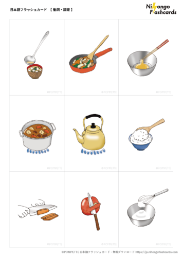 日本語フラッシュカード 料理 動詞 イラスト