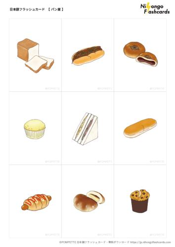 日本語フラッシュカード パン屋 イラスト
