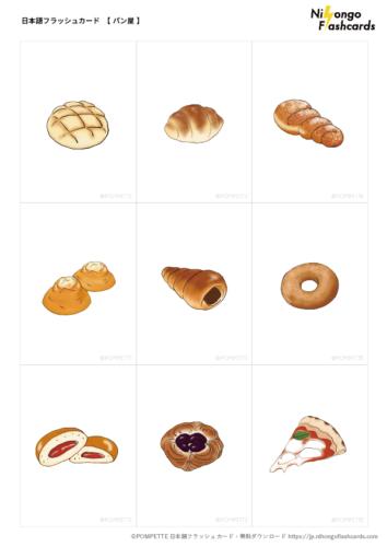 パン屋 イラスト