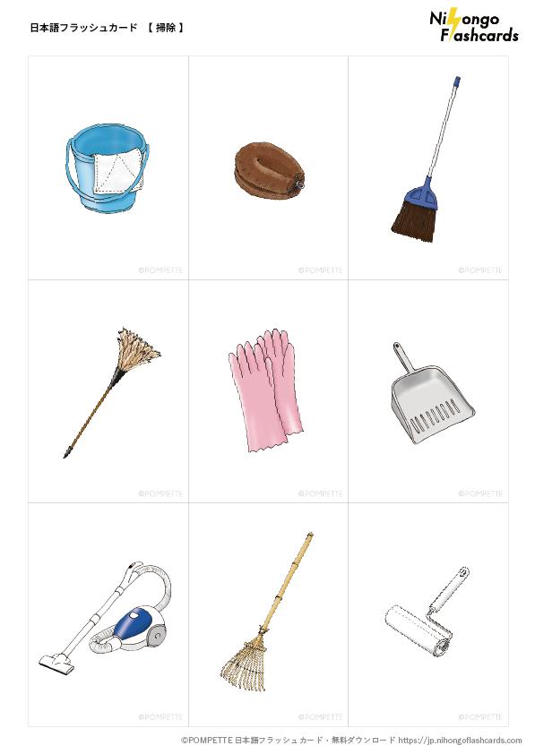 日本語フラッシュカード 掃除用具 イラスト