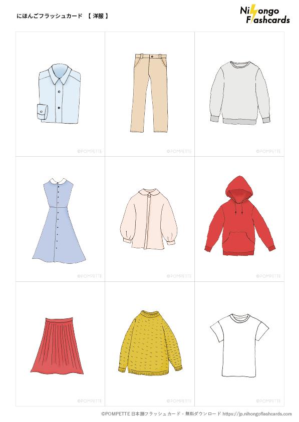 日本語フラッシュカード 洋服 イラスト