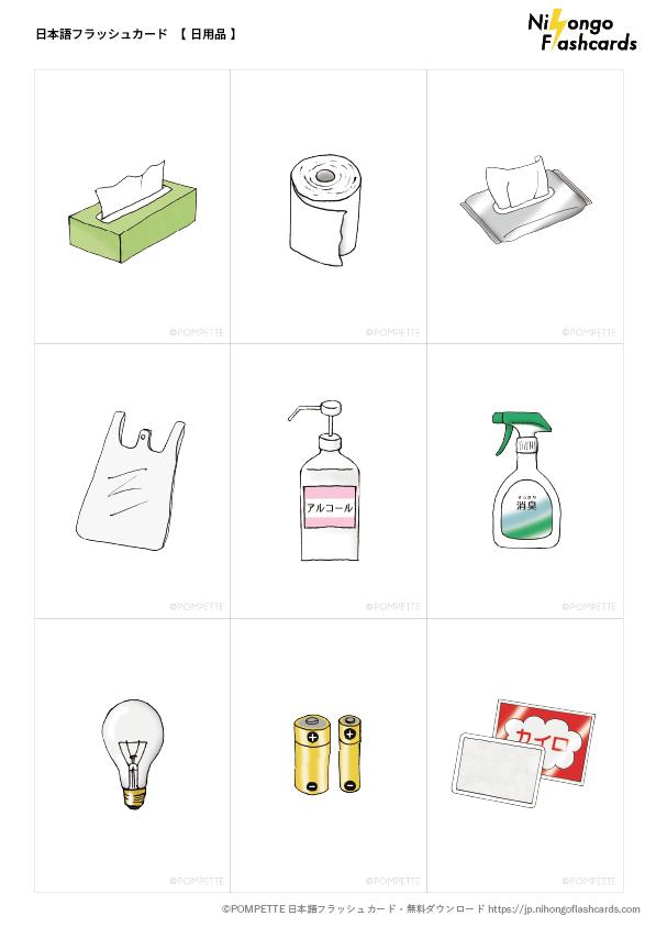 日本語フラッシュカード 日用品 イラスト