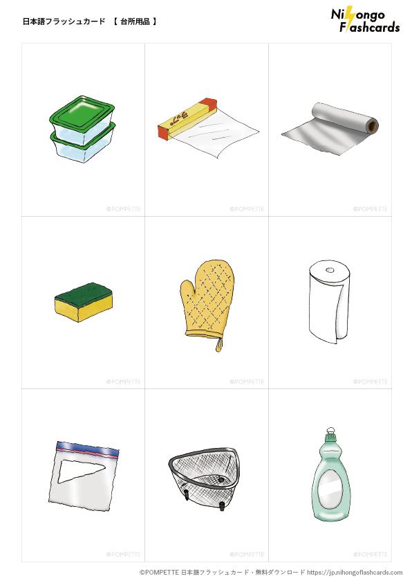 日本語フラッシュカード 台所用品 イラスト