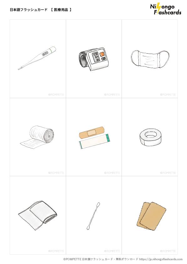 日本語フラッシュカード 医療用品 イラスト