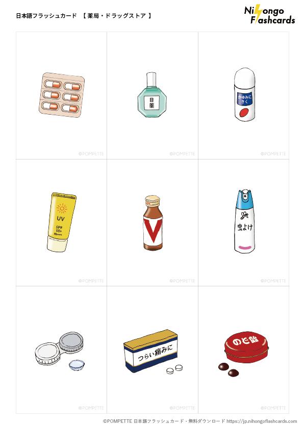 日本語フラッシュカード 薬局 ドラッグストア イラスト