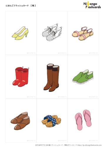 靴 イラスト