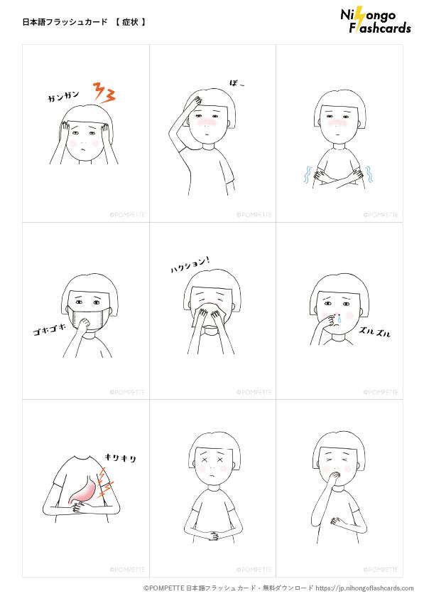 日本語フラッシュカード 症状 イラスト