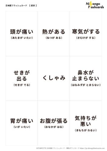 日本語フラッシュカード 症状 日本語