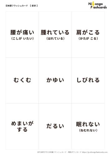 日本語フラッシュカード 症状 言葉