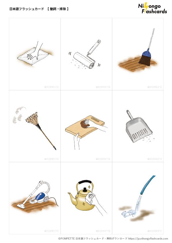 日本語フラッシュカード 掃除 動詞 イラスト