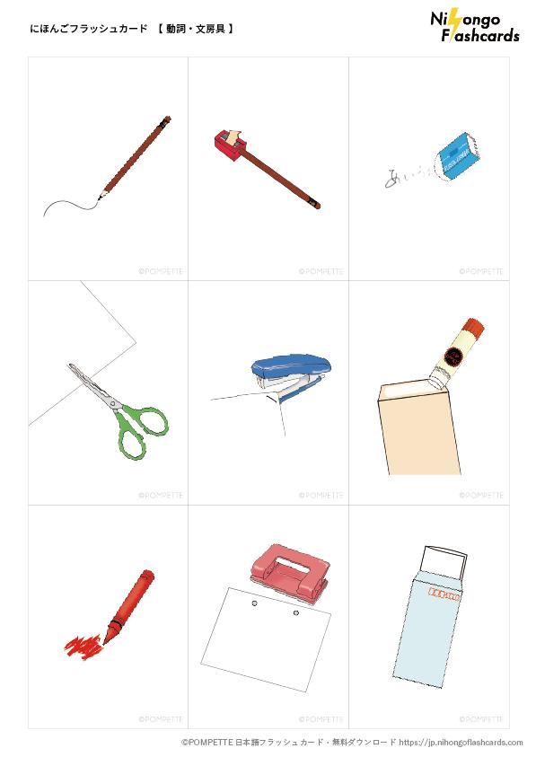 日本語フラッシュカード 文房具 動詞 絵カード