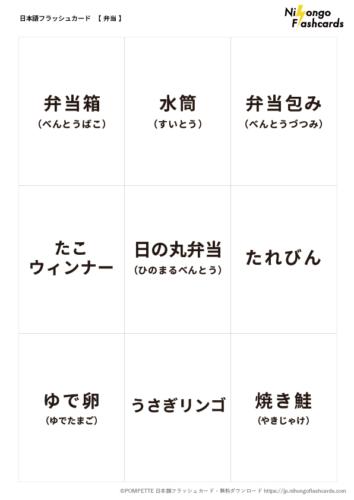 日本語フラッシュカード 弁当 言葉カード