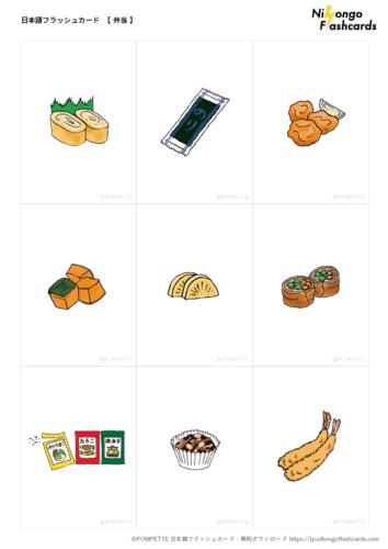 日本語フラッシュカード 弁当 イラスト
