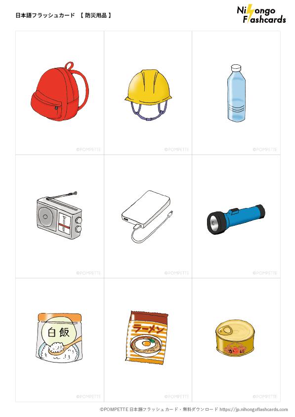 日本語フラッシュカード 防災 イラスト