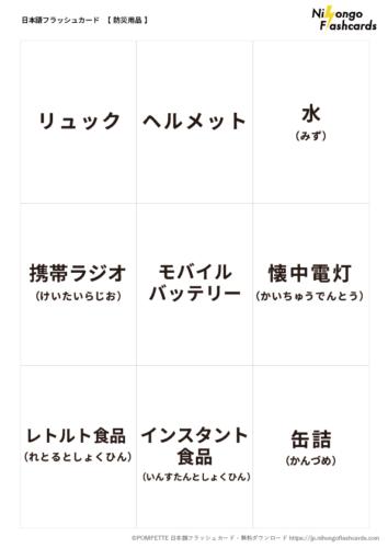 日本語フラッシュカード 防災 言葉