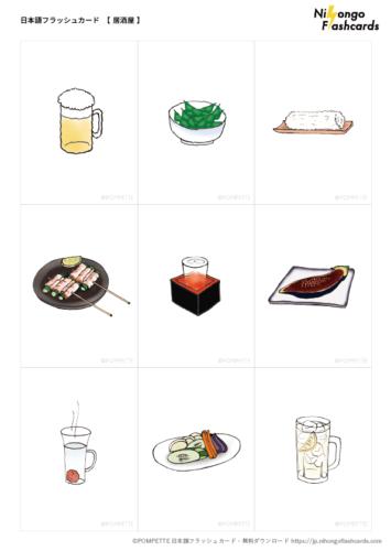 日本語フラッシュカード 居酒屋 メニュー イラスト