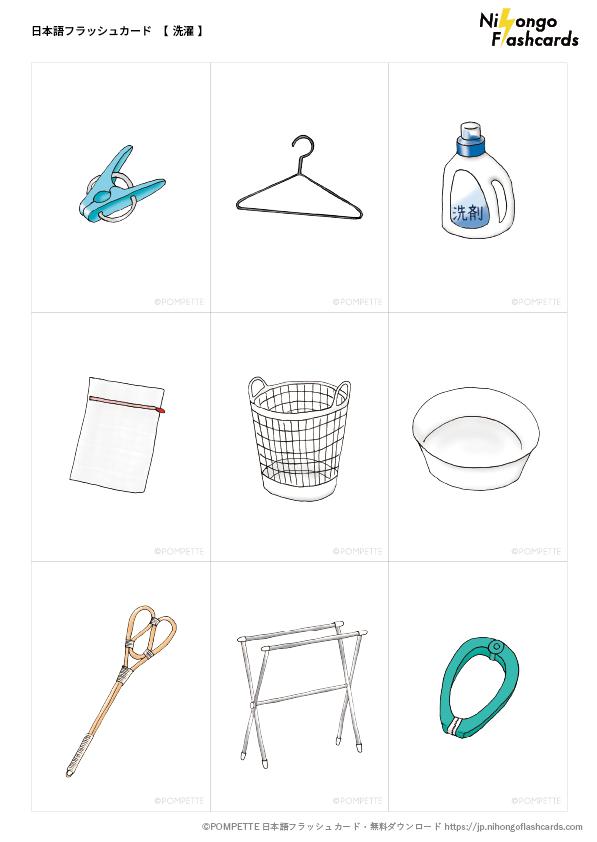 日本語フラッシュカード 洗濯 イラスト