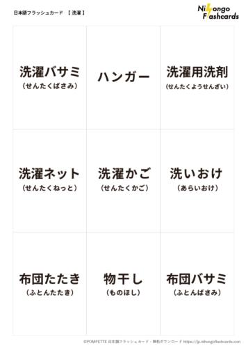 日本語フラッシュカード 洗濯 言葉