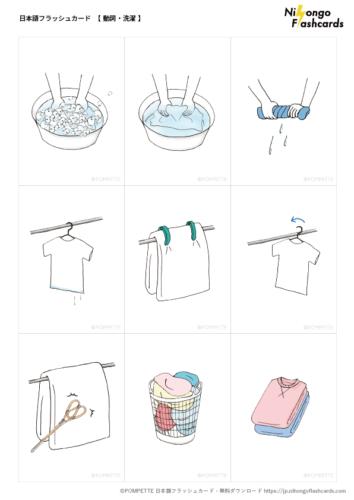 日本語フラッシュカード 洗濯 動詞 イラスト
