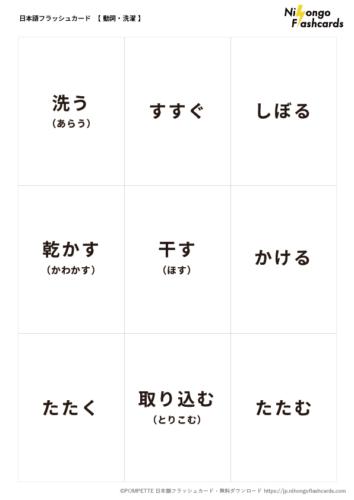 日本語フラッシュカード 洗濯 動詞 言葉