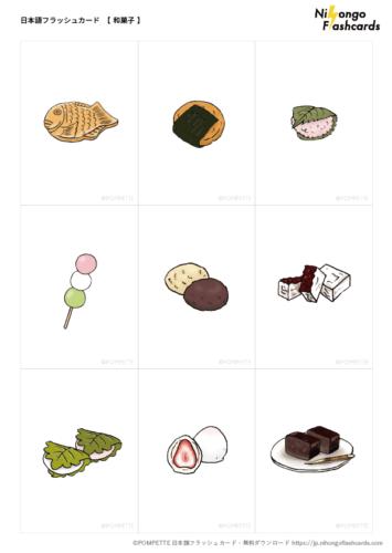日本語フラッシュカード 和菓子 イラスト
