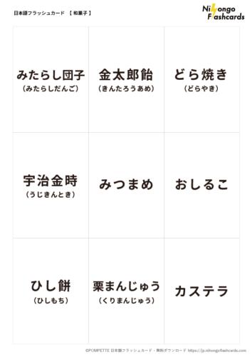 日本語フラッシュカード 和菓子 言葉