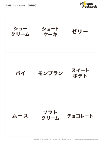 日本語フラッシュカード 洋菓子 言葉