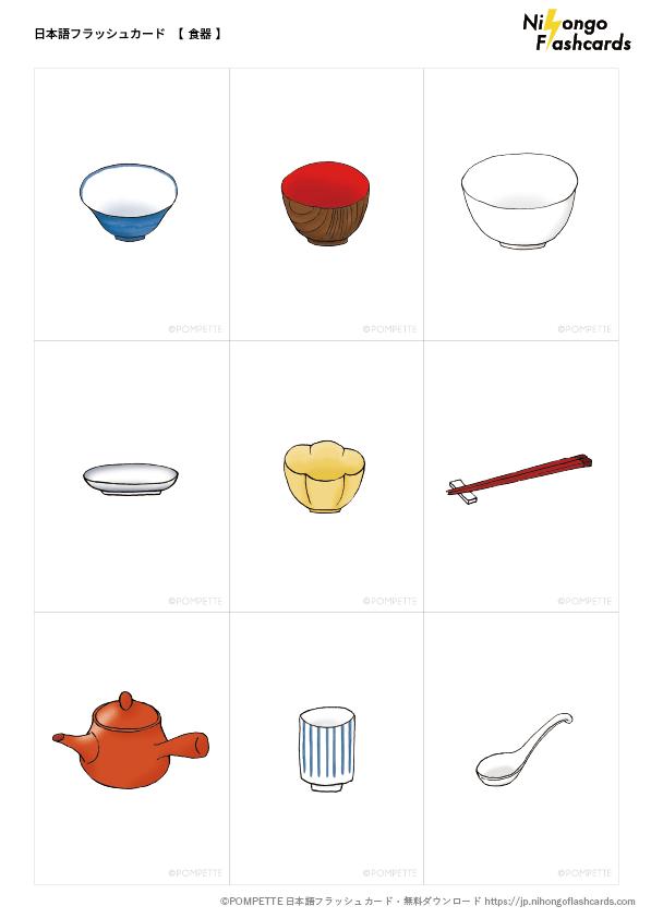 日本語フラッシュカード 食器 イラスト