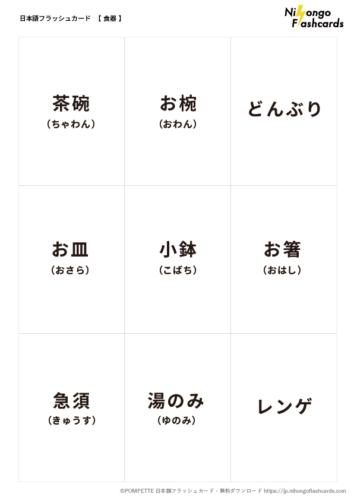 日本語フラッシュカード 食器 言葉