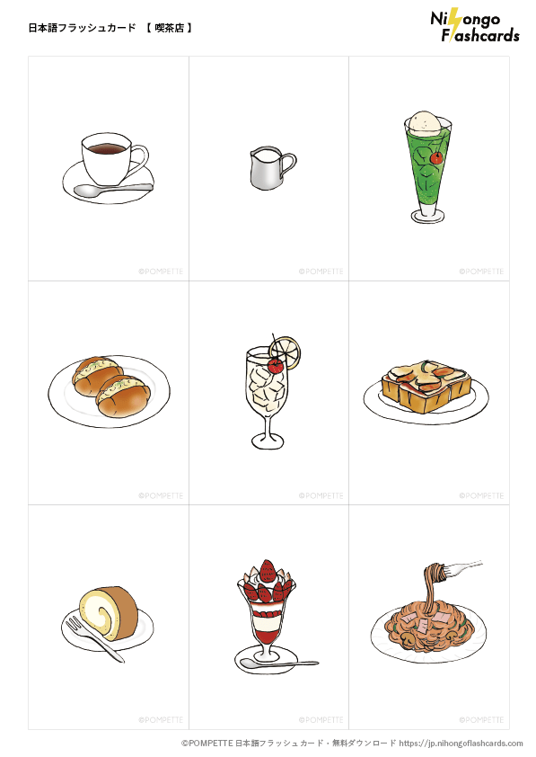 日本語フラッシュカード 喫茶 絵カード 1