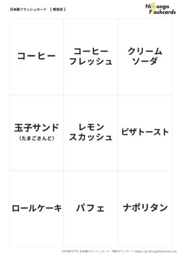 日本語フラッシュカード 喫茶 言葉カード 1