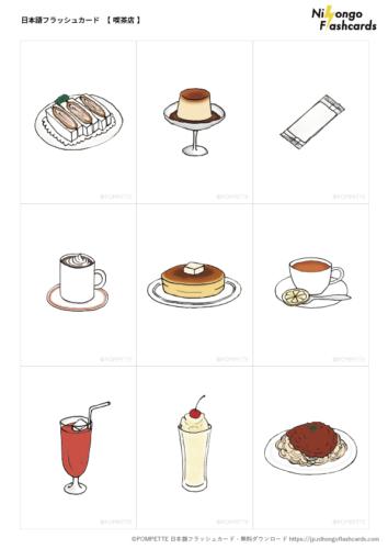 日本語フラッシュカード 喫茶 絵カード 2