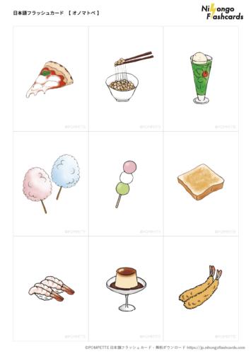 日本語フラッシュカード  食に関するオノマトペ イラスト 1