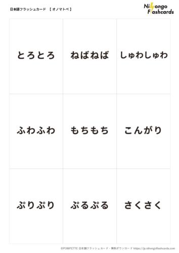 日本語フラッシュカード 食に関するオノマトペ 言葉 1