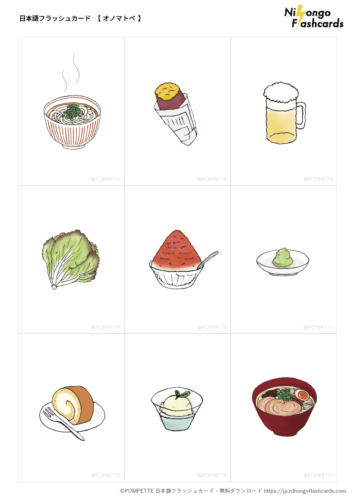 日本語フラッシュカード  食に関するオノマトペ イラスト 2