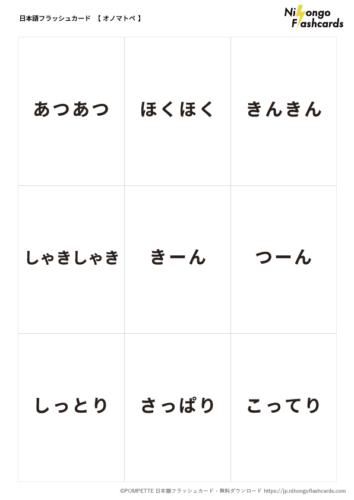 日本語フラッシュカード  食に関するオノマトペ 言葉 2