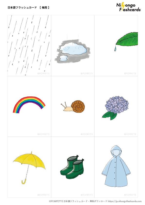 日本語フラッシュカード 梅雨 絵カード