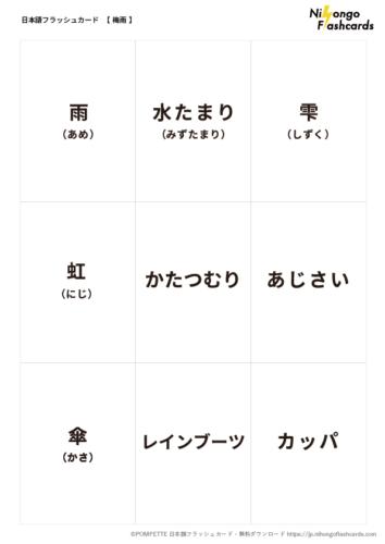 日本語フラッシュカード 梅雨 言葉カード