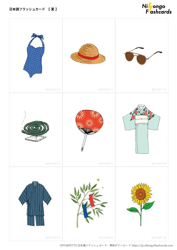 日本語フラッシュカード 夏 絵カード イラスト