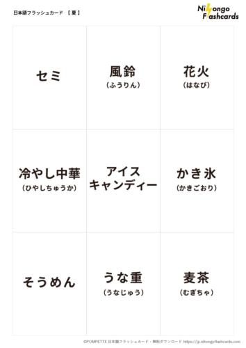 日本語フラッシュカード 夏 言葉 カード