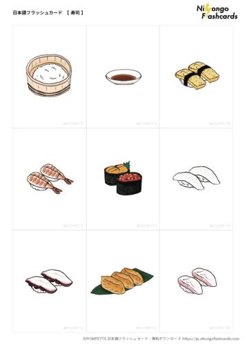 日本語フラッシュカード 寿司 ネタ イラスト 1