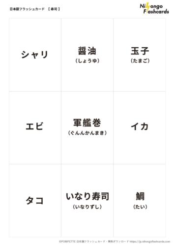 日本語フラッシュカード 寿司 ネタ 言葉 1
