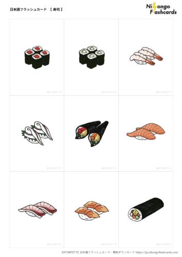 日本語フラッシュカード 寿司 ネタ イラスト 2